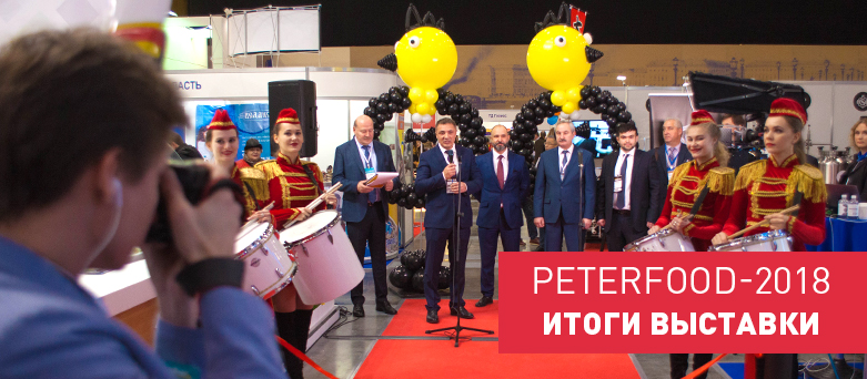 ELF на выставке Peterfood-2018