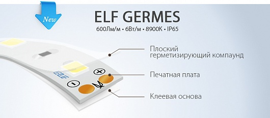 Новинка! ELF GERMES